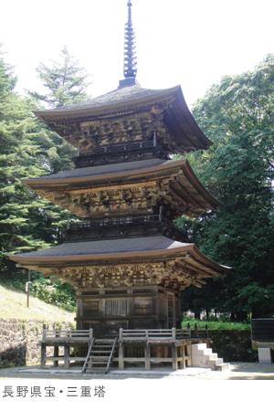 長野県宝・三重塔