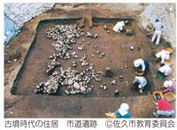 古墳時代の住居 市道遺跡