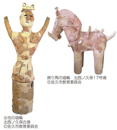 飾り馬の埴輪 女性の埴輪