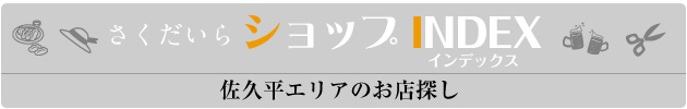 ぷらざINFO/ショップINDEX
